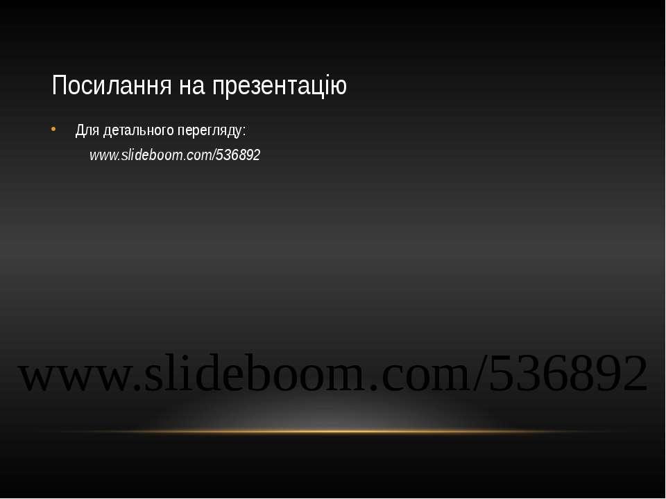 Посилання на презентацію Для детального перегляду: www.slideboom.com/536892 w...