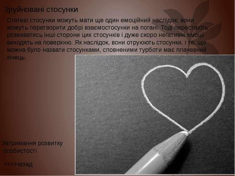 Статеві стосунки можуть мати ще один емоційний наслідок: вони можуть перетвор...