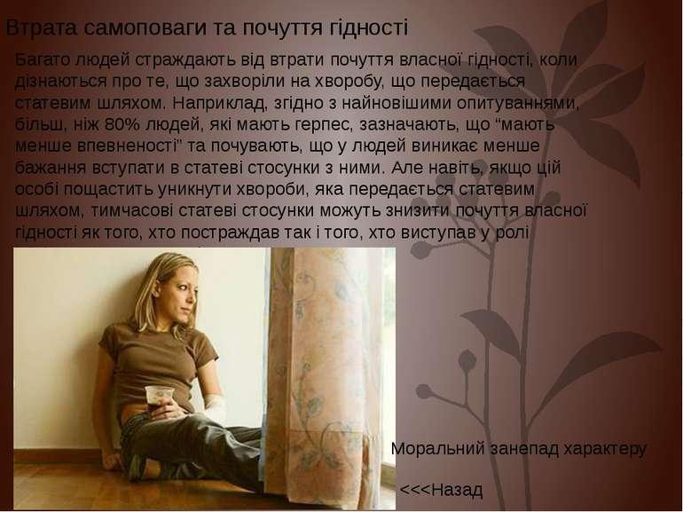 Багато людей страждають від втрати почуття власної гідності, коли дізнаються ...