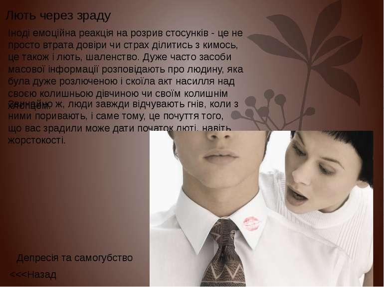 Іноді емоційна реакція на розрив стосунків - це не просто втрата довіри чи ст...