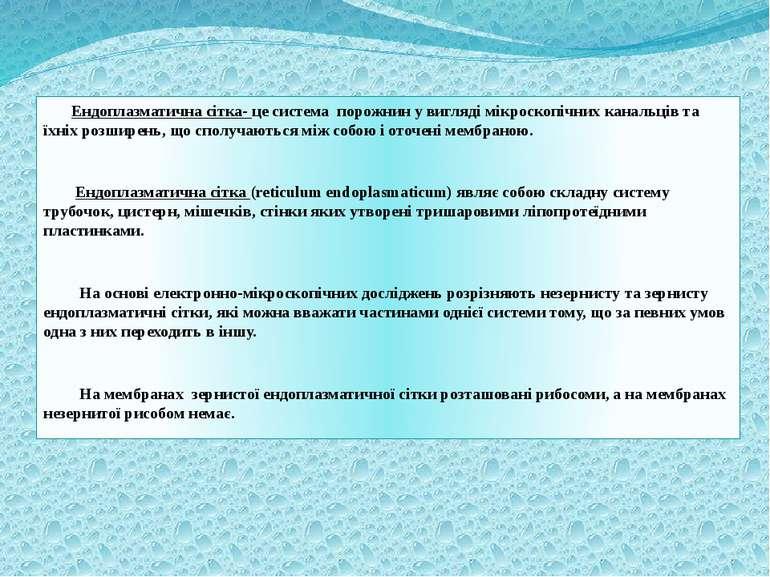 Ендоплазматична сітка- це система порожнин у вигляді мікроскопічних канальців...