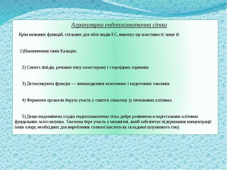 Агранулярна ендоплазматична сітка Крім названих функцій, спільних для обох ви...