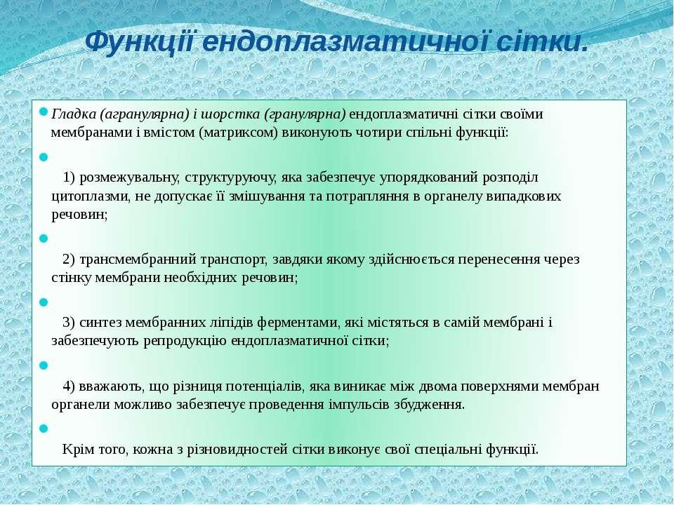 Функції ендоплазматичної сітки. Гладка (агранулярна) і шорстка (гранулярна) е...