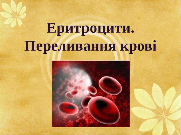 Еритроцити. Переливання крові