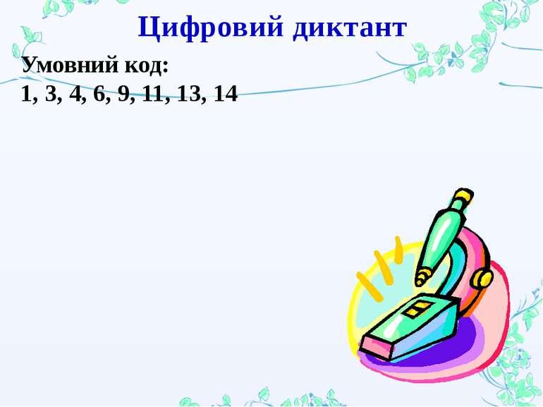 Цифровий диктант Умовний код: 1, 3, 4, 6, 9, 11, 13, 14