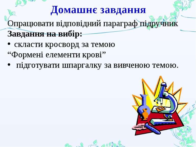 Домашнє завдання Опрацювати відповідний параграф підручник Завдання на вибір:...