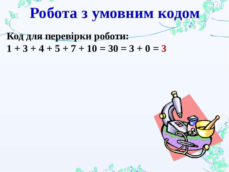 Робота з умовним кодом Код для перевірки роботи: 1 + 3 + 4 + 5 + 7 + 10 = 30 ...