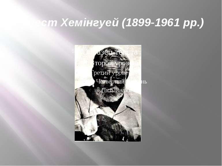 Ернест Хемінгуей (1899-1961 рр.)