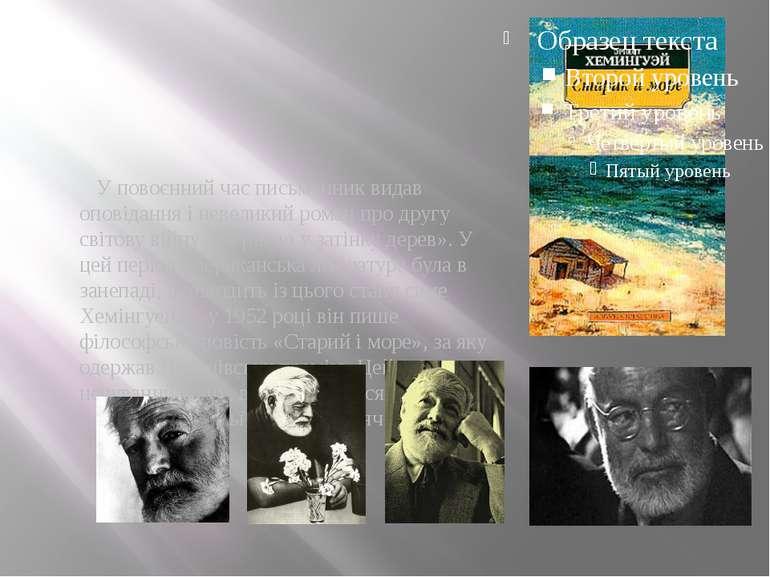 У повоєнний час письменник видав оповідання і невеликий роман про другу світо...