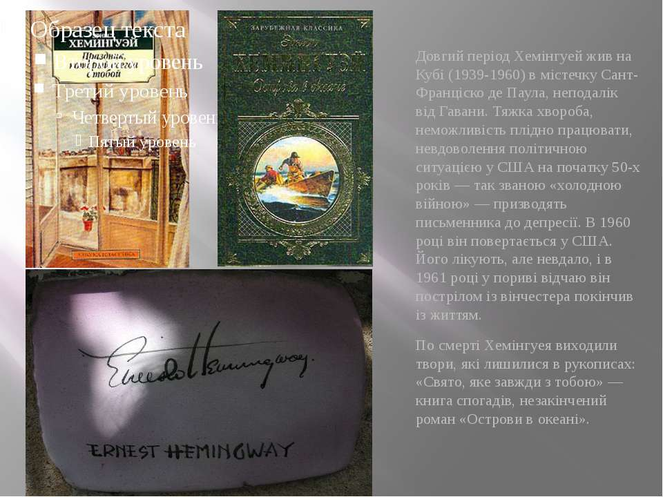 Довгий період Хемінгуей жив на Кубі (1939-1960) в містечку Сант-Франціско де ...