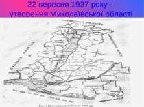 22 вересня 1937 року - утворення Миколаївської області