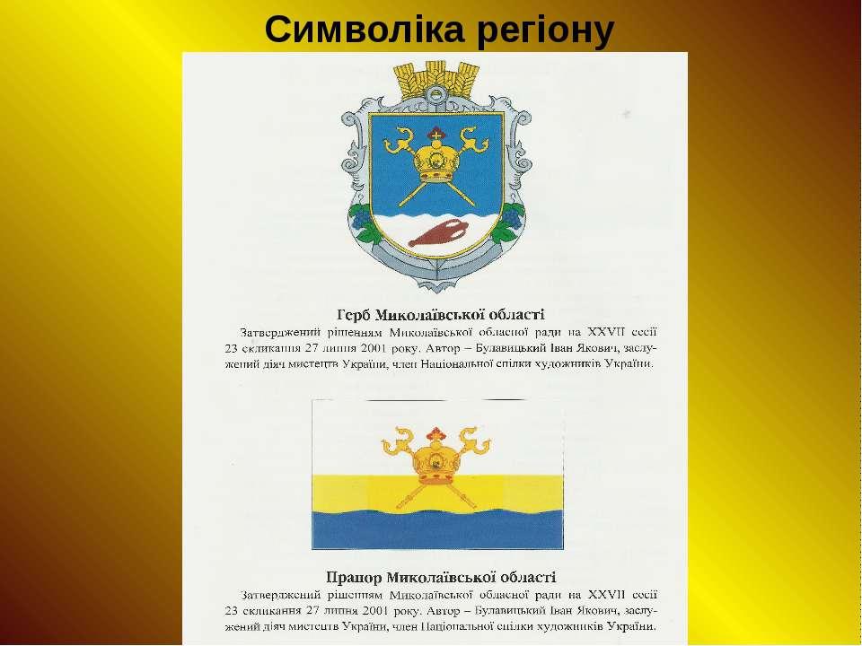 Символіка регіону