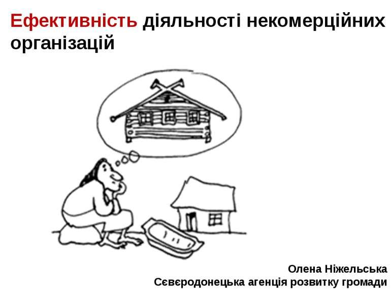 Ефективність діяльності некомерційних організацій Олена Ніжельська Сєвєродоне...