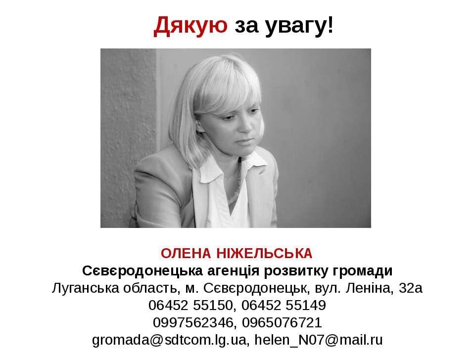 Дякую за увагу! ОЛЕНА НІЖЕЛЬСЬКА Сєвєродонецька агенція розвитку громади Луга...