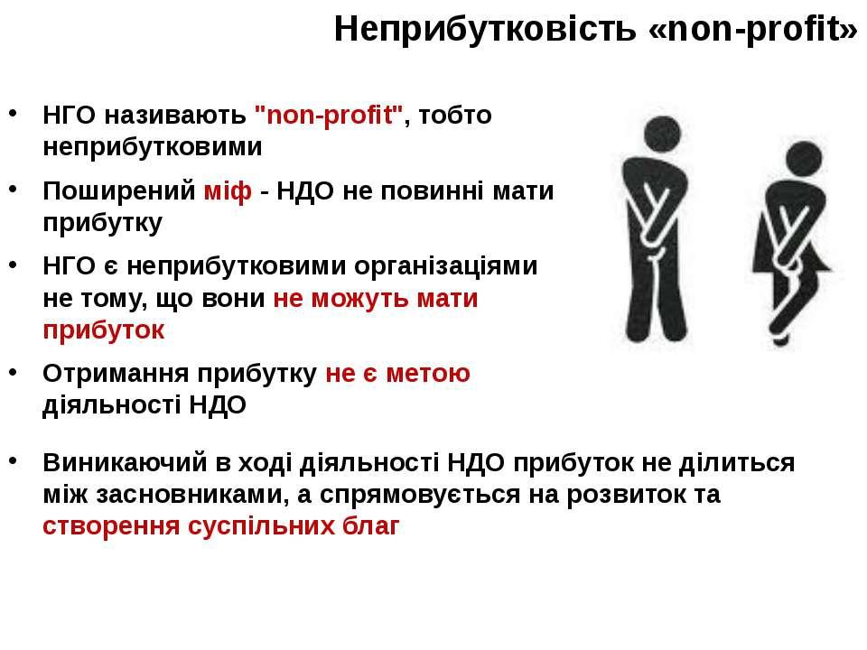 """НГО називають """"non-profit"""", тобто неприбутковими Поширений міф - НДО не повин..."""