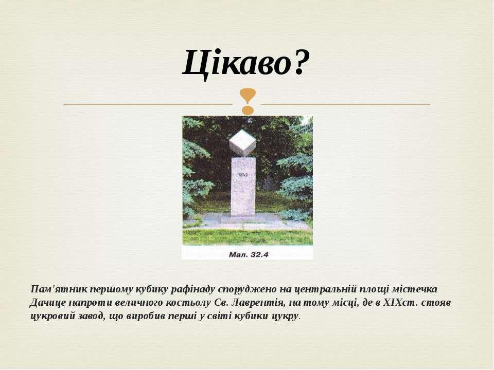 Цікаво? Пам'ятник першому кубику рафінаду споруджено на центральній площі міс...
