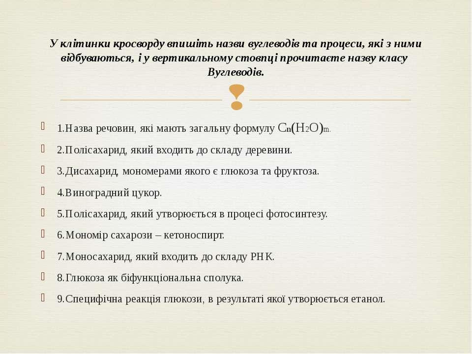 1.Назва речовин, які мають загальну формулу Сn(H2O)m. 2.Полісахарид, який вхо...