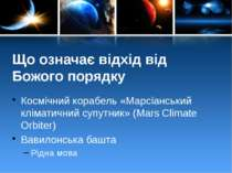 Що означає відхід від Божого порядку Космічний корабель «Марсіанський клімати...