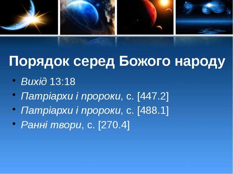 Порядок серед Божого народу Вихід 13:18 Патріархи і пророки, с. [447.2] Патрі...