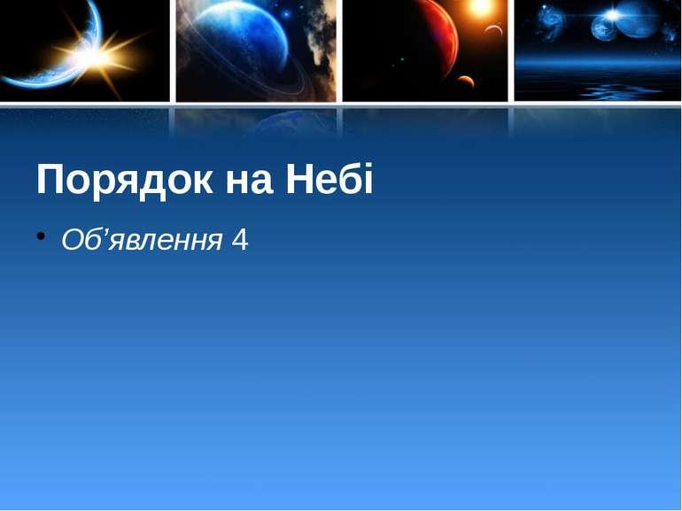 Порядок на Небі Об'явлення 4
