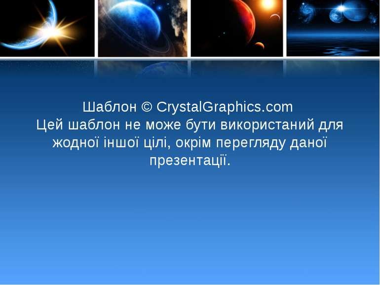 Шаблон © CrystalGraphics.com Цей шаблон не може бути використаний для жодної ...