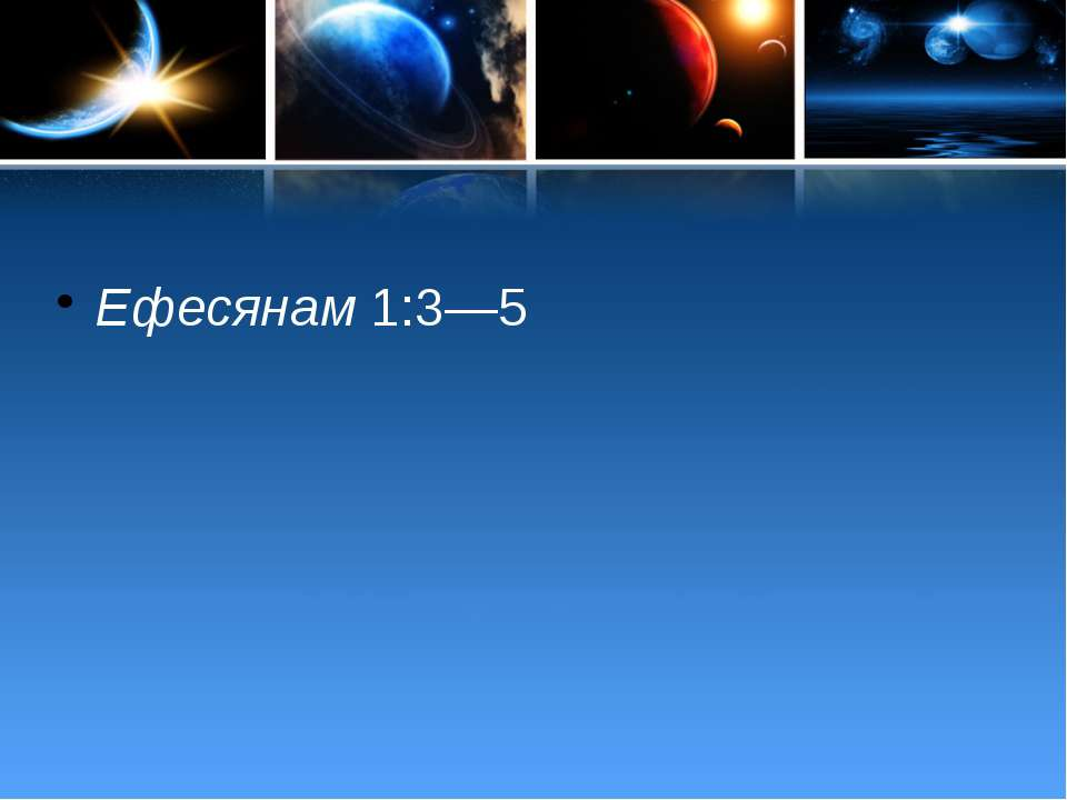 Ефесянам 1:3—5