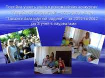 """Постійна участь учнів в різноманітних конкурсах: """"Таврійський барвограй"""" – 20..."""