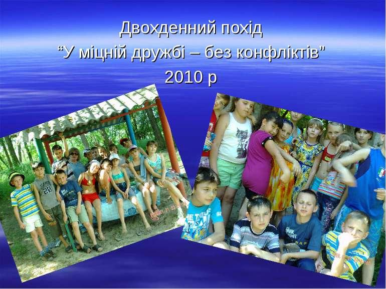 """Двохденний похід """"У міцній дружбі – без конфліктів"""" 2010 р"""