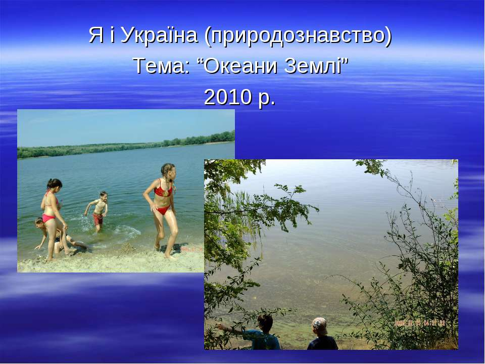 "Я і Україна (природознавство) Тема: ""Океани Землі"" 2010 р."