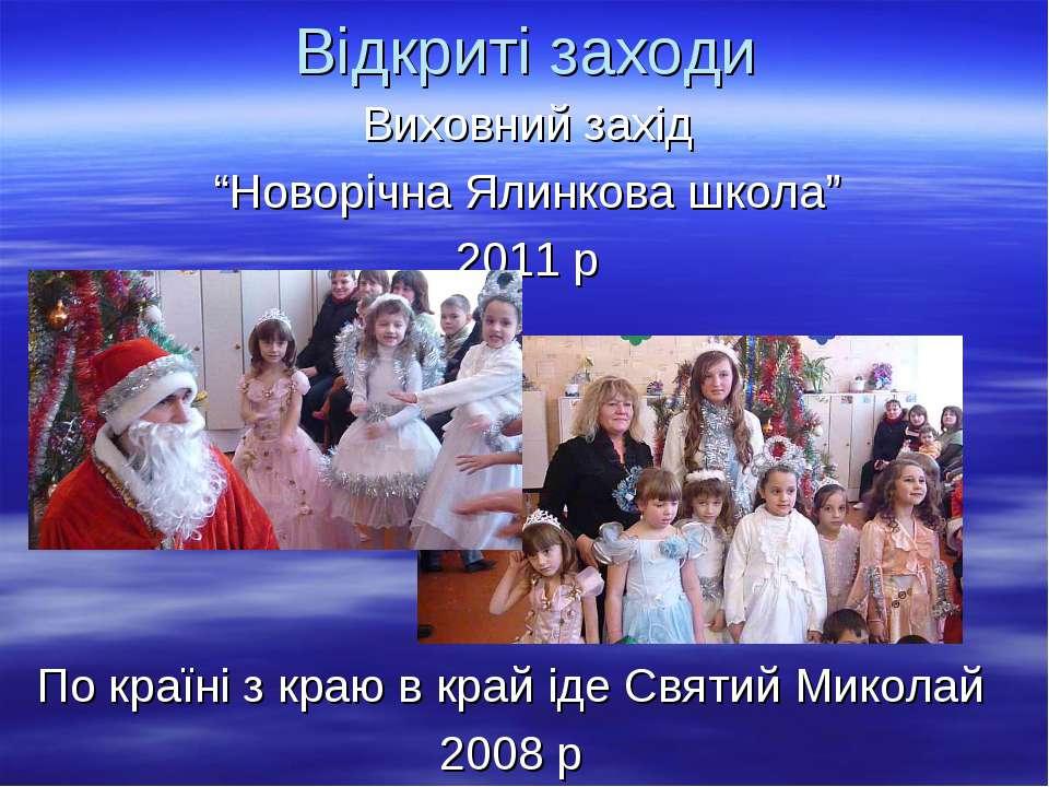 """Відкриті заходи Виховний захід """"Новорічна Ялинкова школа"""" 2011 р По країні з ..."""