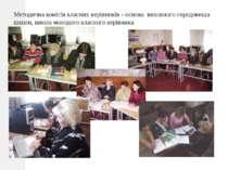 Методична комісія класних керівників - основа виховного середовища школи, шко...