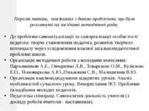 Перелік питань, пов язаних з даною проблемою, що були розглянуті на засіданні...