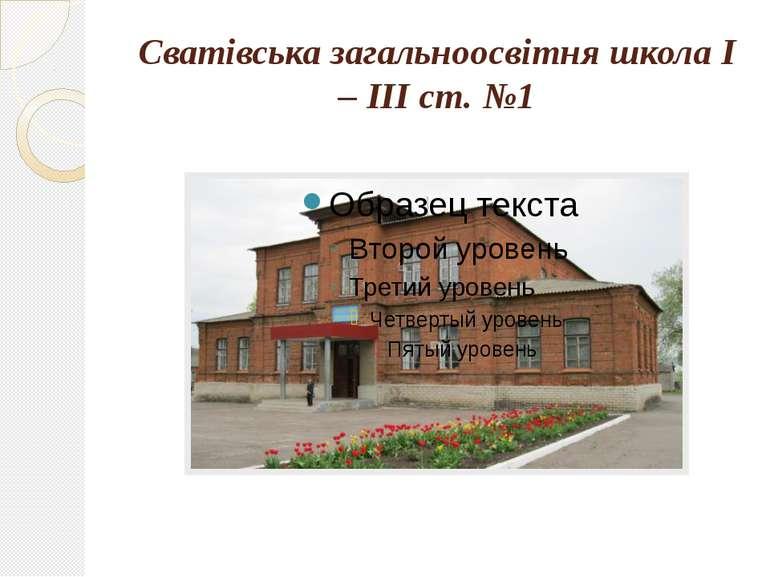 Сватівська загальноосвітня школа І – ІІІ ст. №1