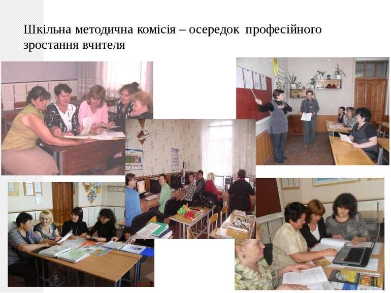 Шкільна методична комісія – осередок професійного зростання вчителя