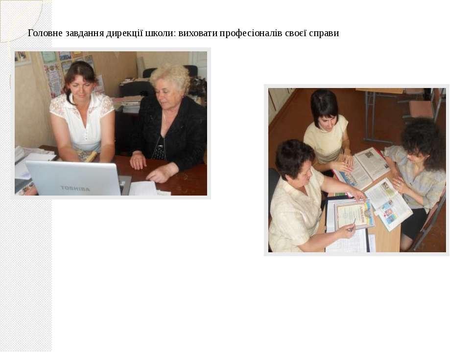 Головне завдання дирекції школи: виховати професіоналів своєї справи