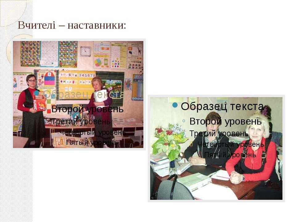 Вчителі – наставники: