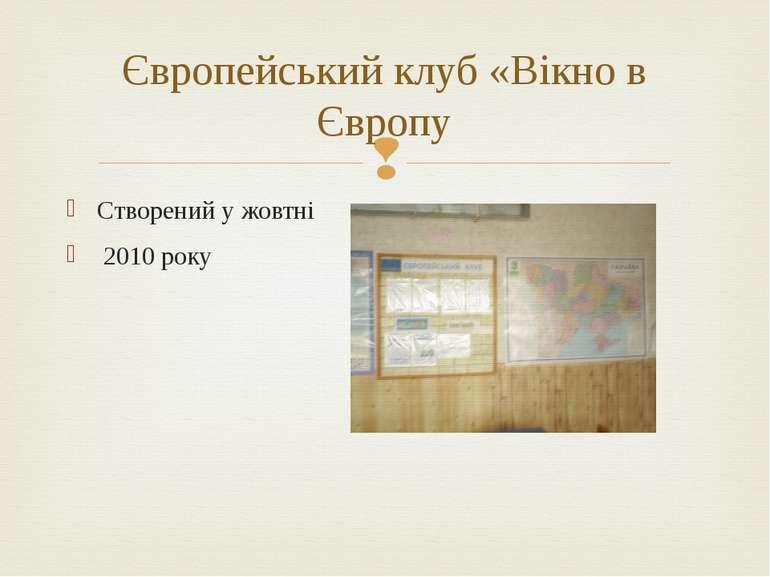 Створений у жовтні 2010 року Європейський клуб «Вікно в Європу
