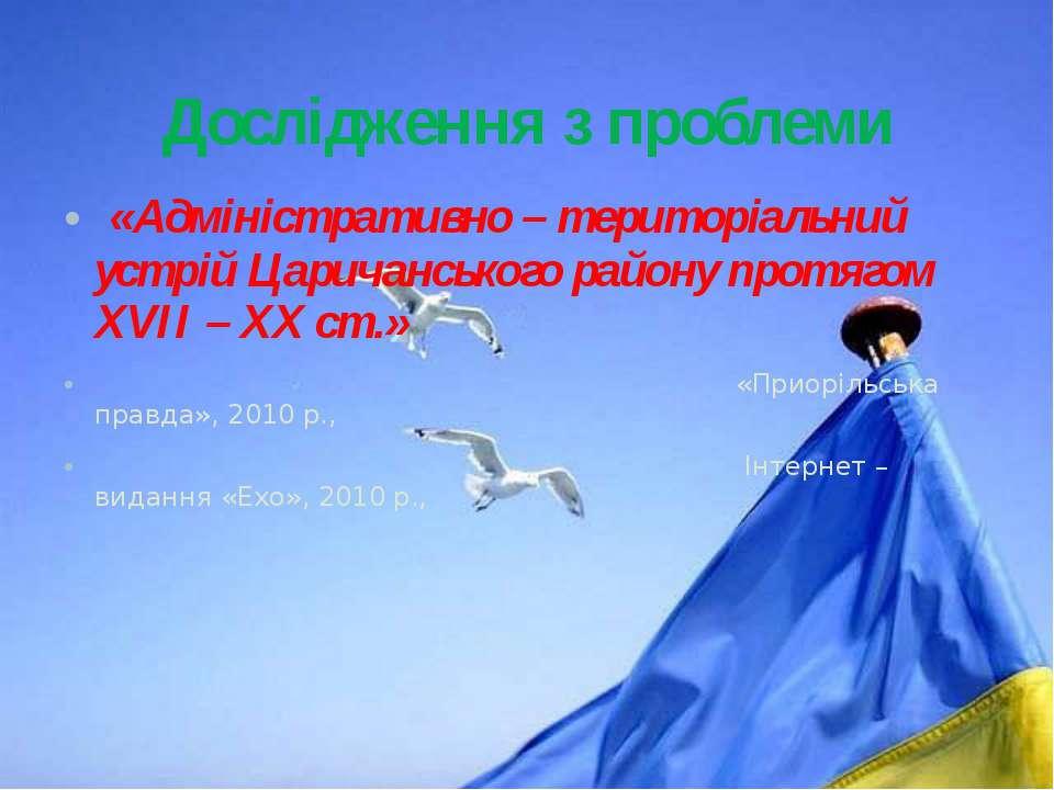 Дослідження з проблеми «Адміністративно – територіальний устрій Царичанського...