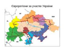 Єврорегіони за участю України