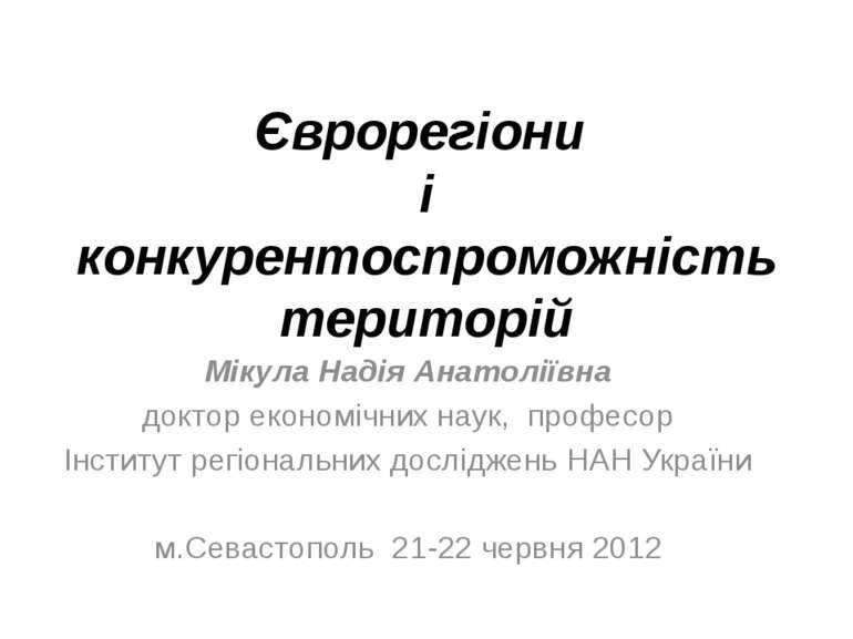 Єврорегіони і конкурентоспроможність територій Мікула Надія Анатоліївна докто...