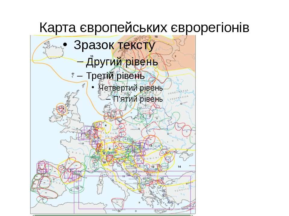 Карта європейських єврорегіонів
