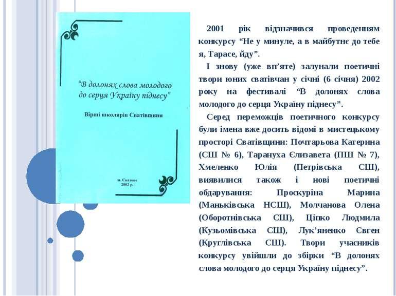 """2001 рік відзначився проведенням конкурсу """"Не у минуле, а в майбутнє до тебе ..."""