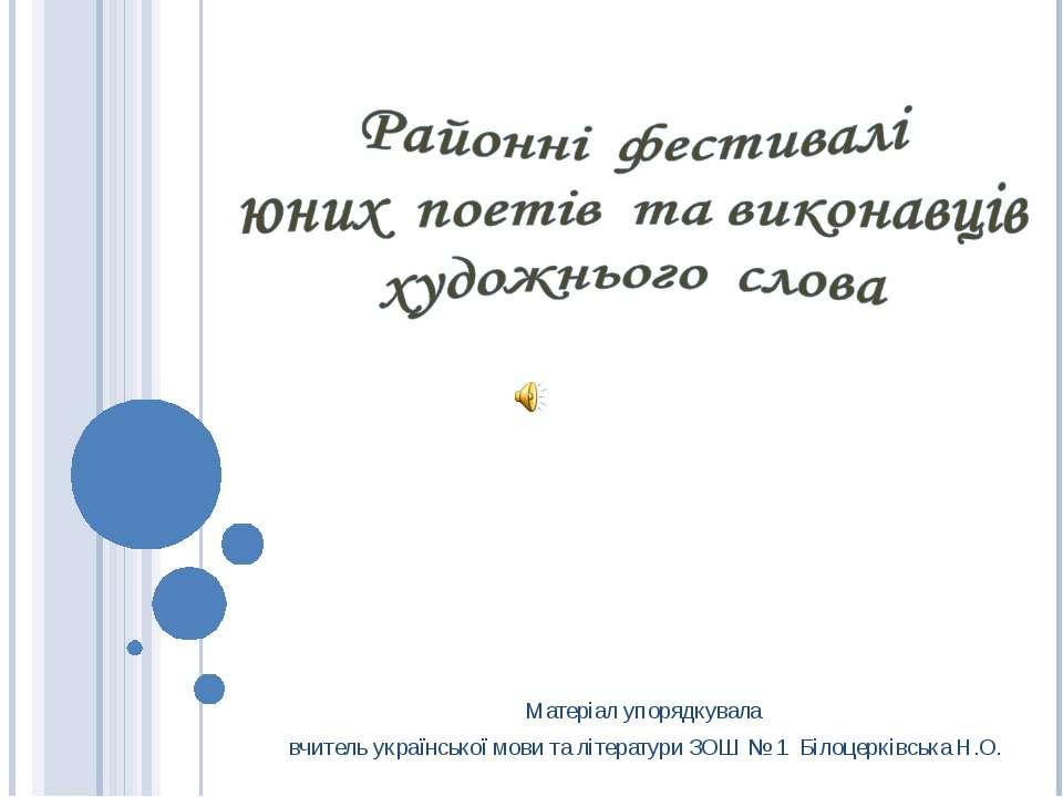 Матеріал упорядкувала вчитель української мови та літератури ЗОШ № 1 Білоцерк...