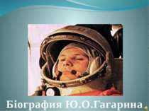 Біография Ю.О.Гагарина