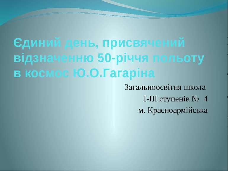 Єдиний день, присвячений відзначенню 50-річчя польоту в космос Ю.О.Гагаріна З...