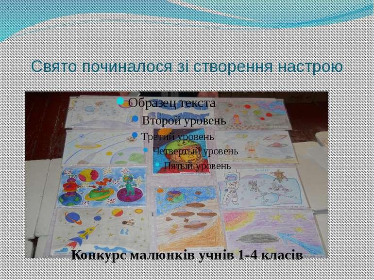 Свято починалося зі створення настрою Конкурс малюнків учнів 1-4 класів