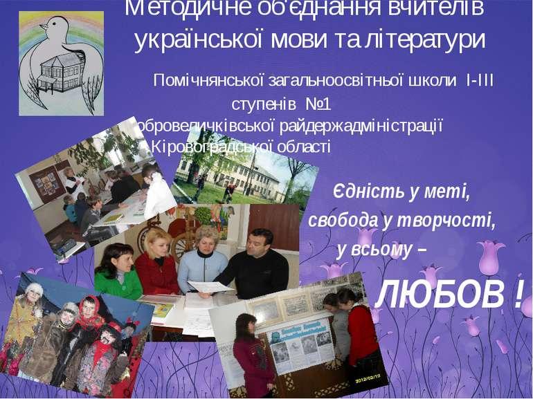 Методичне об'єднання вчителів української мови та літератури Помічнянської за...
