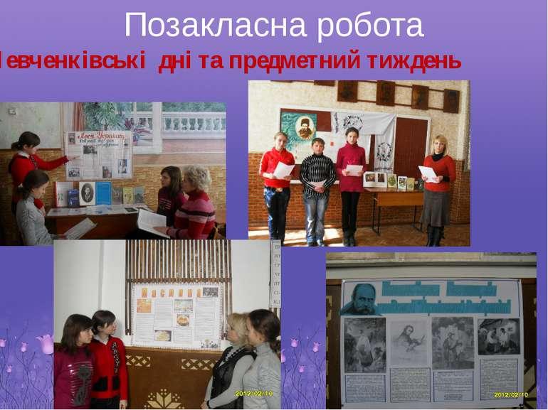 Позакласна робота Шевченківські дні та предметний тиждень