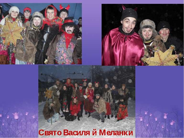 Свято Василя й Меланки