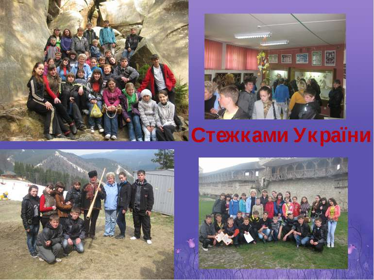 Стежками України